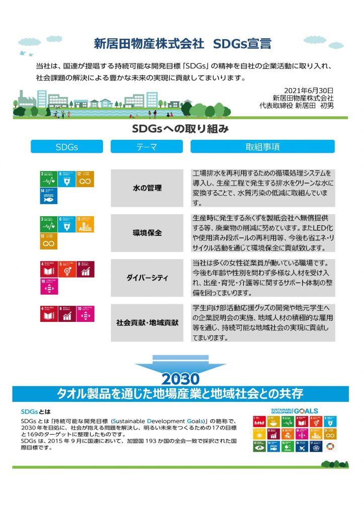 新居田物産株式会社様 SDGs宣言